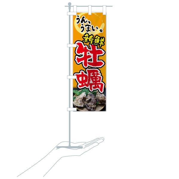のぼり旗 牡蠣 goods-pro 18