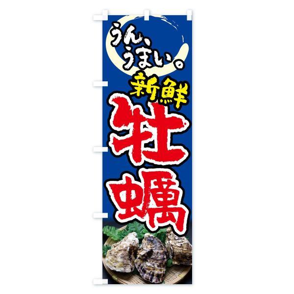 のぼり旗 牡蠣 goods-pro 03