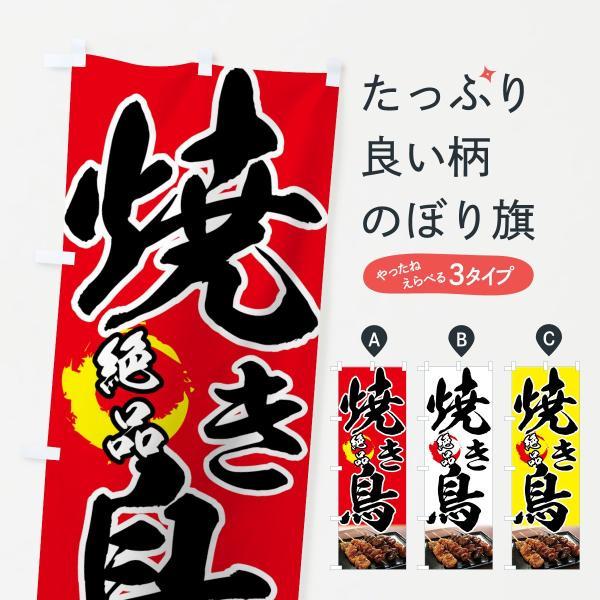 のぼり旗 焼き鳥|goods-pro