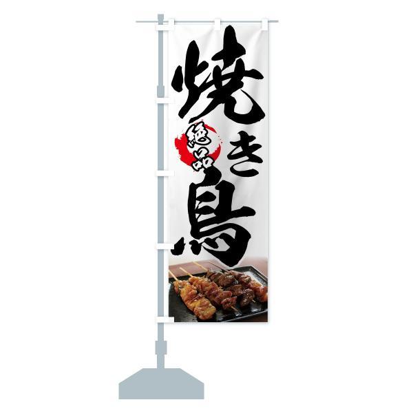 のぼり旗 絶品焼き鳥|goods-pro|14