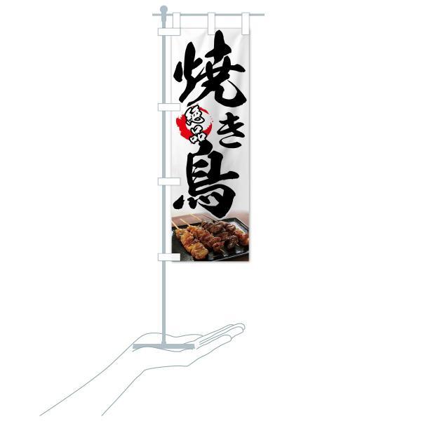 のぼり旗 絶品焼き鳥|goods-pro|17
