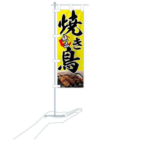 のぼり旗 絶品焼き鳥|goods-pro|18
