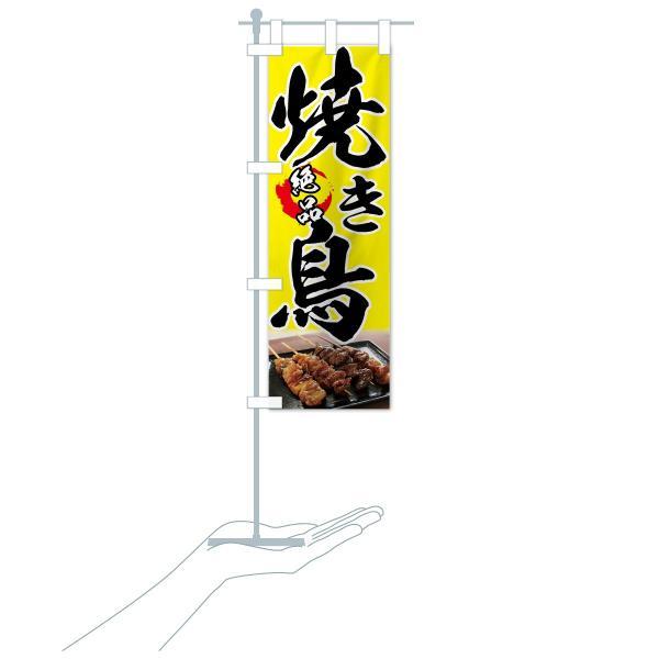 のぼり旗 絶品焼き鳥|goods-pro|20
