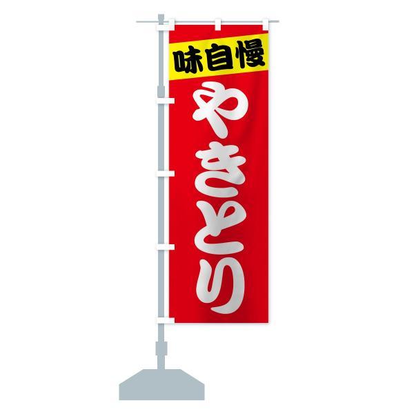 のぼり旗 やきとり|goods-pro|13