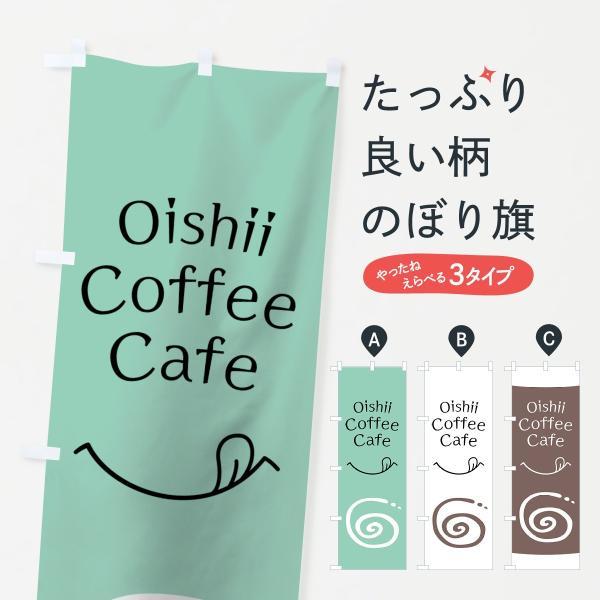 のぼり旗 Cafe Coffee|goods-pro