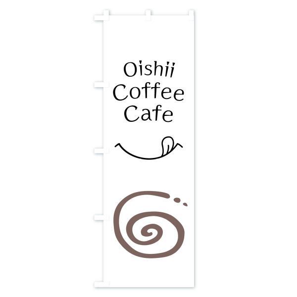 のぼり旗 Cafe Coffee|goods-pro|03
