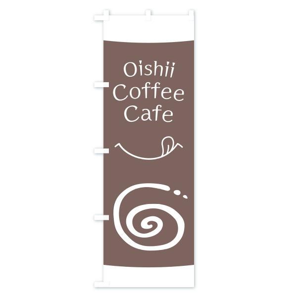 のぼり旗 Cafe Coffee|goods-pro|04