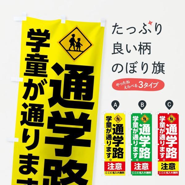 【名入無料】通学路のぼり旗