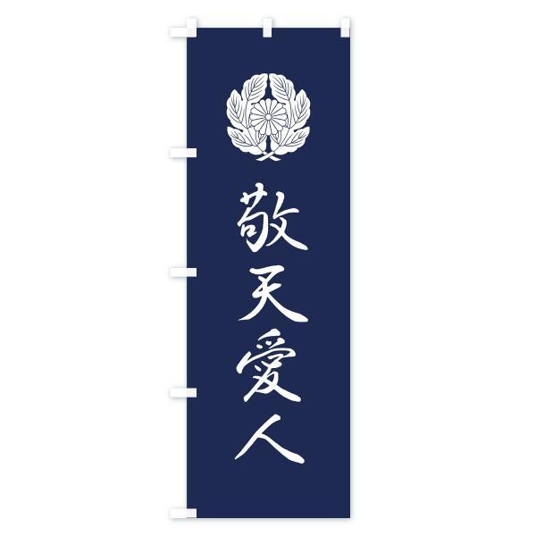 のぼり旗 敬天愛人|goods-pro|02
