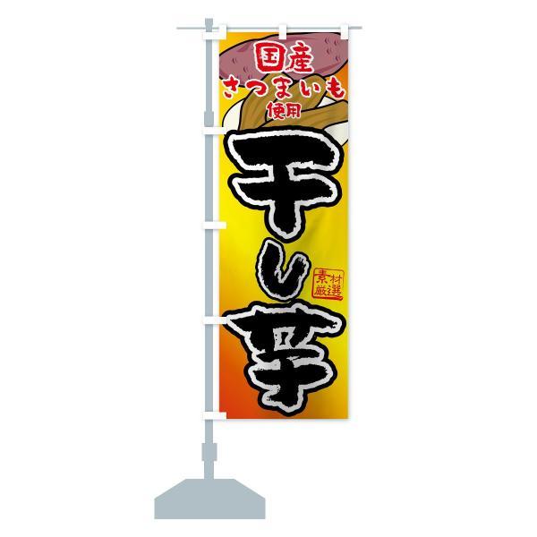 のぼり旗 干し芋|goods-pro|13
