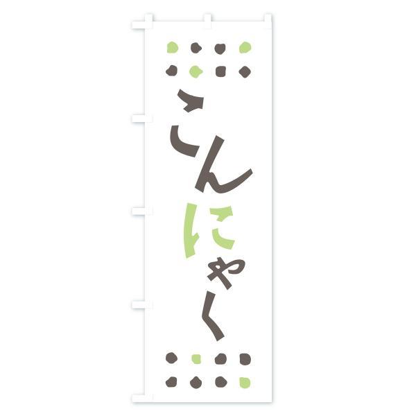 のぼり旗 こんにゃく|goods-pro|02