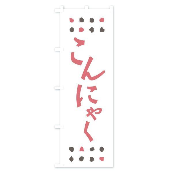 のぼり旗 こんにゃく|goods-pro|03