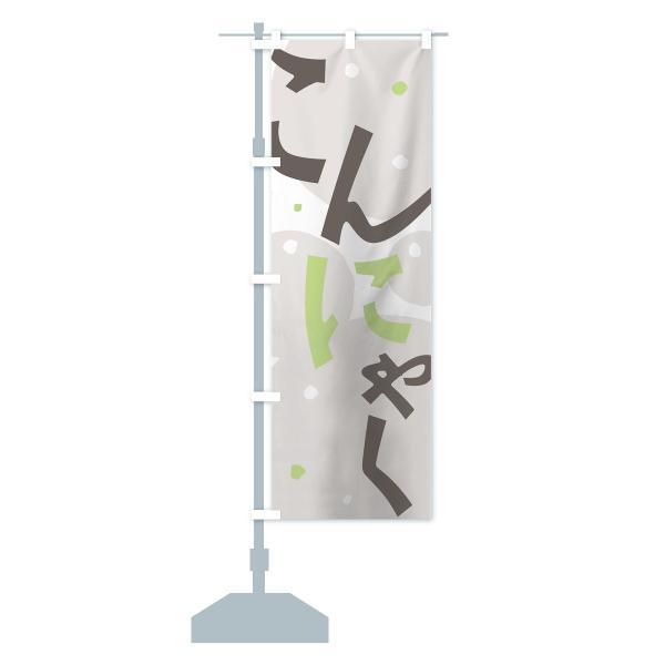 のぼり旗 こんにゃく|goods-pro|13