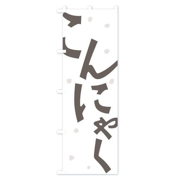 のぼり旗 こんにゃく|goods-pro|04