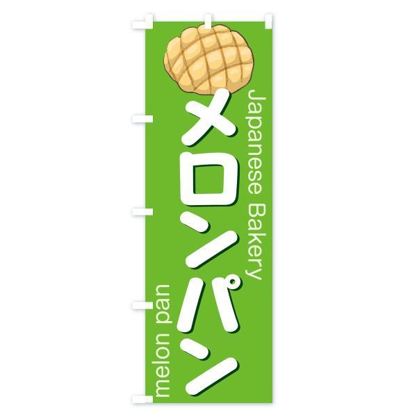 のぼり旗 メロンパン goods-pro 02