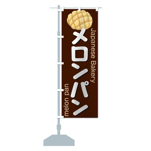 のぼり旗 メロンパン goods-pro 14
