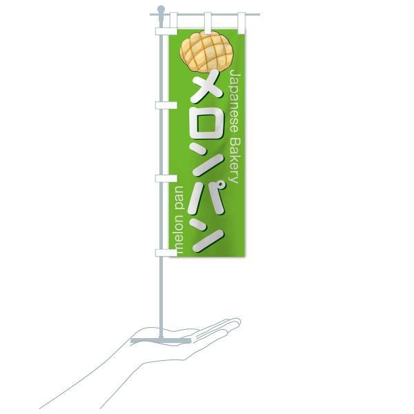のぼり旗 メロンパン goods-pro 16