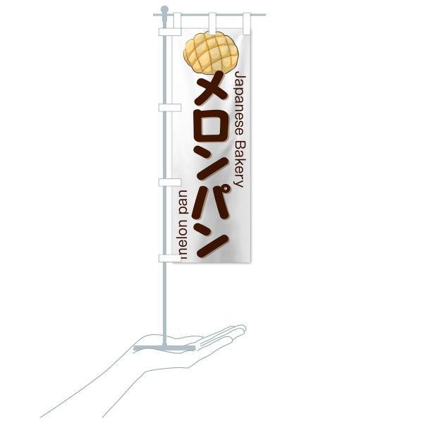 のぼり旗 メロンパン goods-pro 18