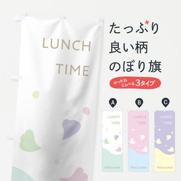 のぼり旗 LUNCH TIME|goods-pro|01