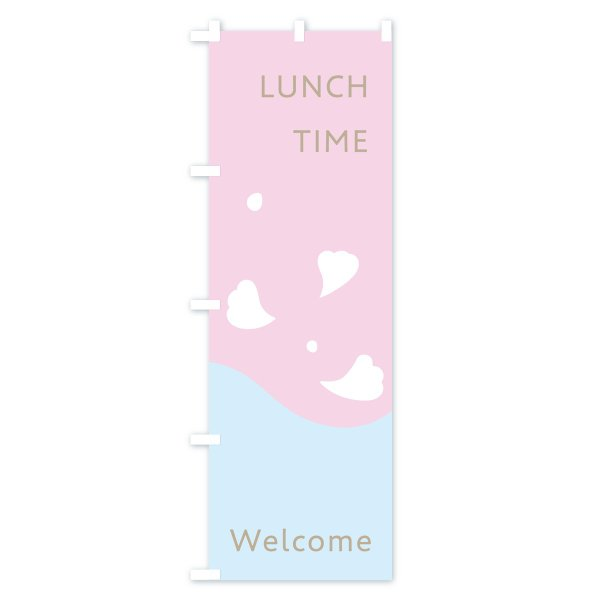 のぼり旗 LUNCH TIME|goods-pro|03