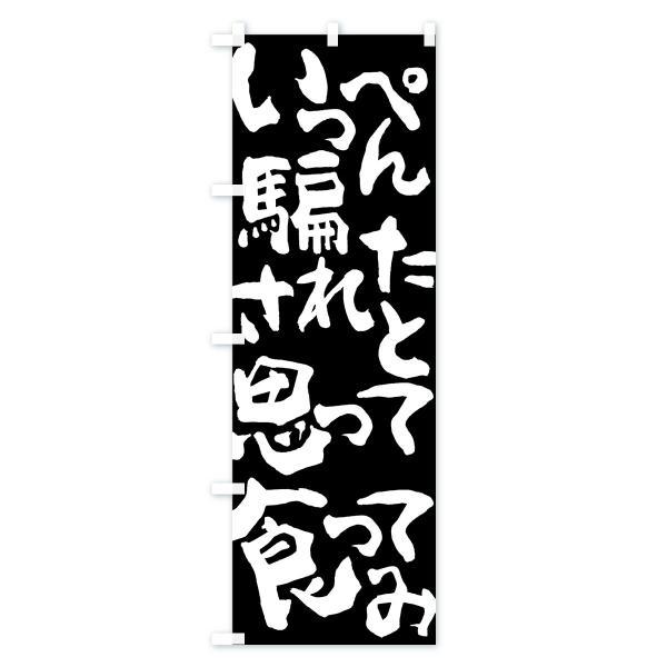 のぼり旗 ラーメン|goods-pro|02