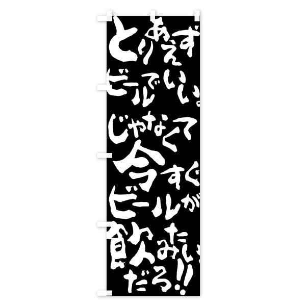 のぼり旗 今すぐビール|goods-pro|02