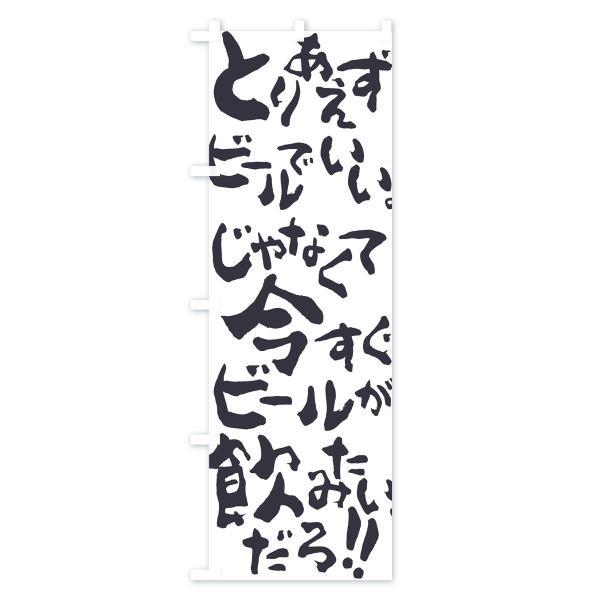 のぼり旗 今すぐビール|goods-pro|03