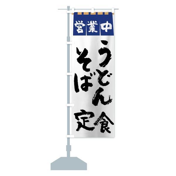 のぼり旗 うどんそば定食|goods-pro|13