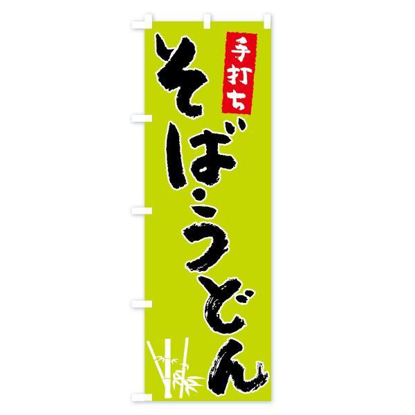 のぼり旗 手打ちそばうどん goods-pro 03