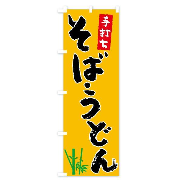 のぼり旗 手打ちそばうどん goods-pro 04