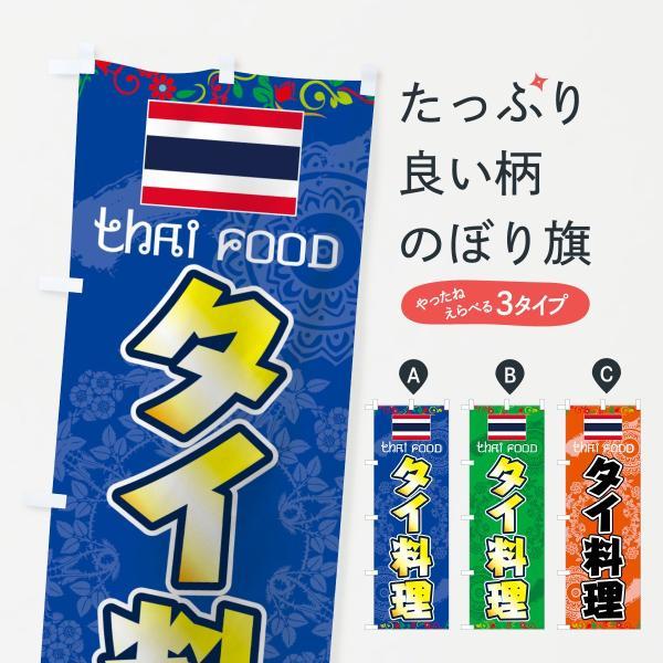 タイ料理のぼり旗