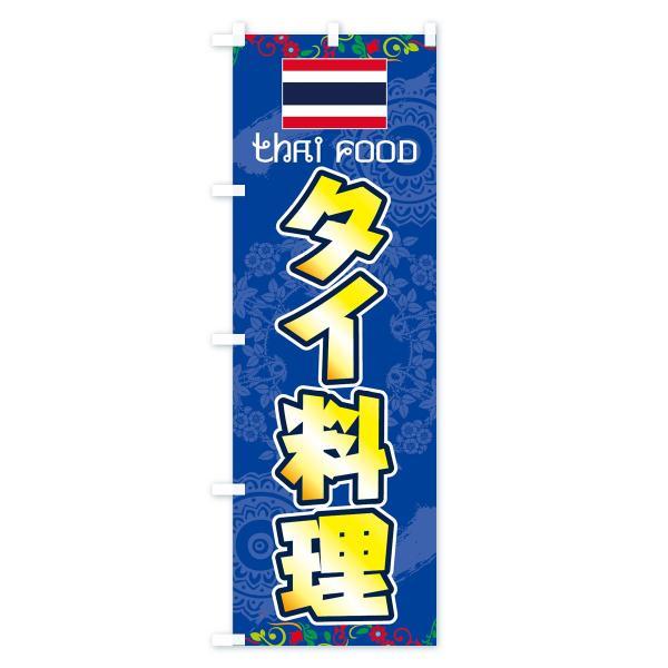 のぼり旗 タイ料理 goods-pro 02