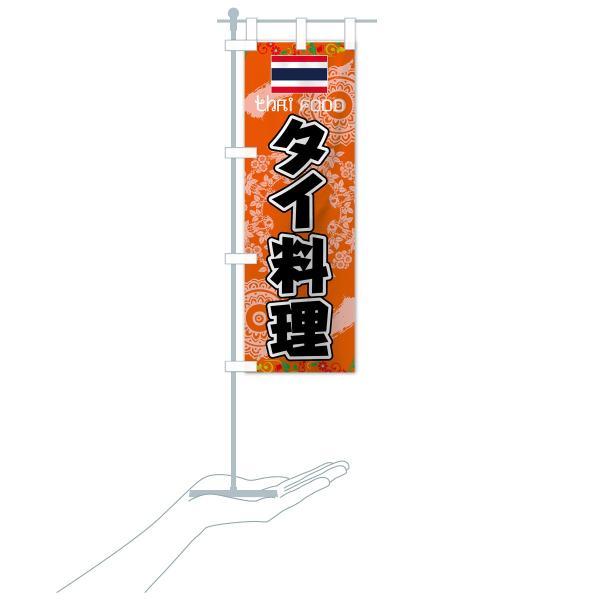 のぼり旗 タイ料理 goods-pro 20