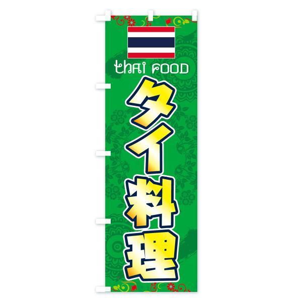 のぼり旗 タイ料理 goods-pro 03