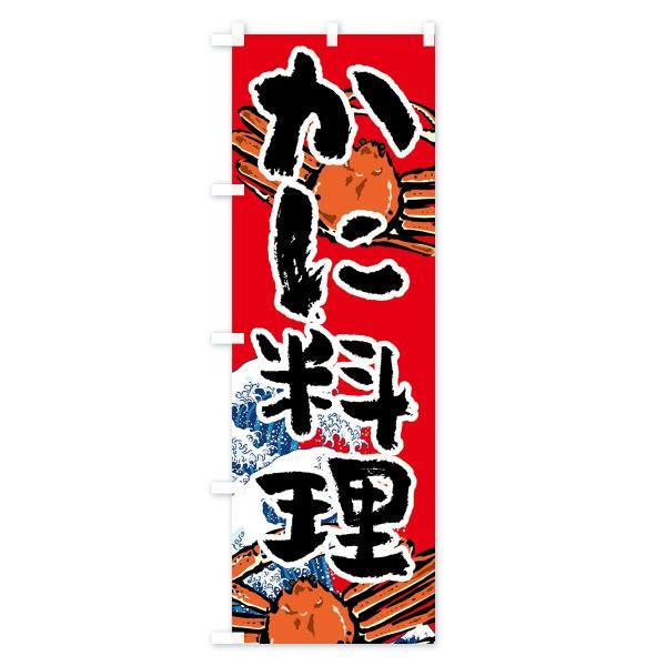のぼり旗 かに料理|goods-pro|02