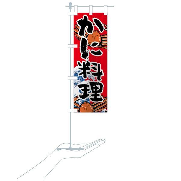 のぼり旗 かに料理|goods-pro|16