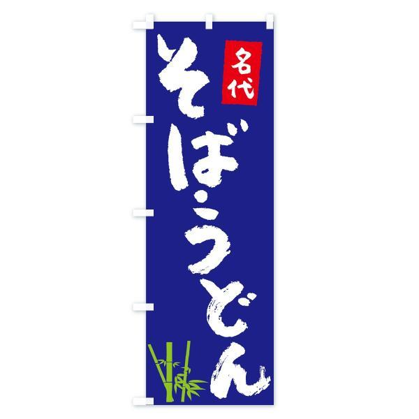 のぼり旗 名代うどんそば|goods-pro|02