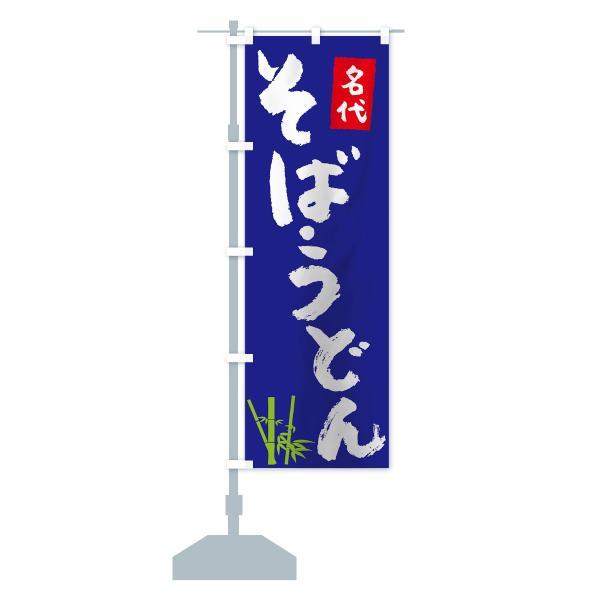 のぼり旗 名代うどんそば|goods-pro|13