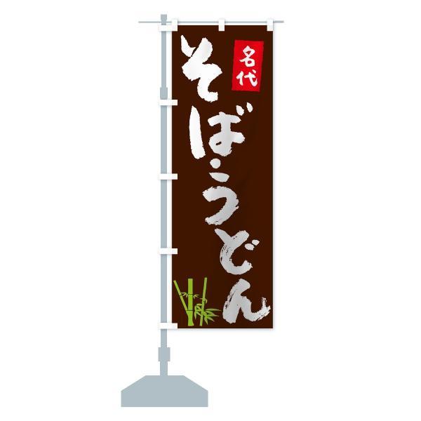 のぼり旗 名代うどんそば|goods-pro|15