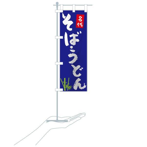 のぼり旗 名代うどんそば|goods-pro|16
