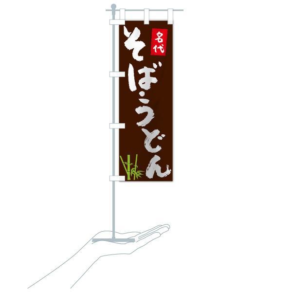のぼり旗 名代うどんそば|goods-pro|20