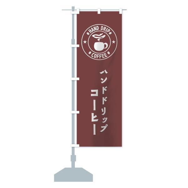 のぼり旗 ハンドドリップコーヒー|goods-pro|13