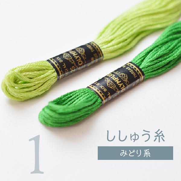 刺しゅう糸 25番 緑系 オリムパス Part1|goods-pro