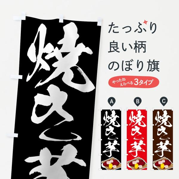 焼き芋のぼり旗