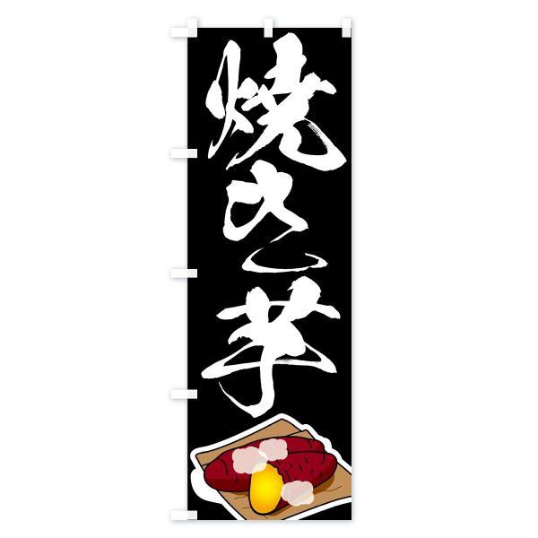 のぼり旗 焼き芋|goods-pro|02