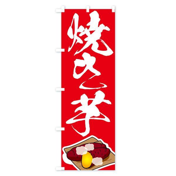 のぼり旗 焼き芋|goods-pro|03