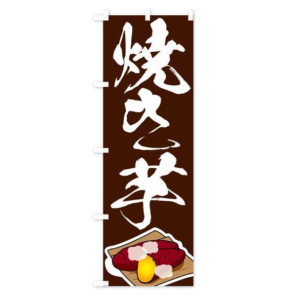 のぼり旗 焼き芋|goods-pro|04