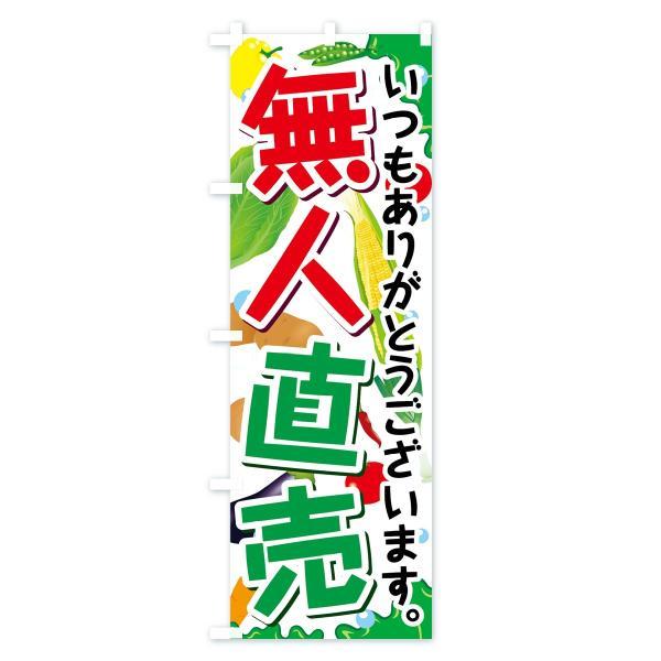 のぼり旗 野菜無人直売|goods-pro|02