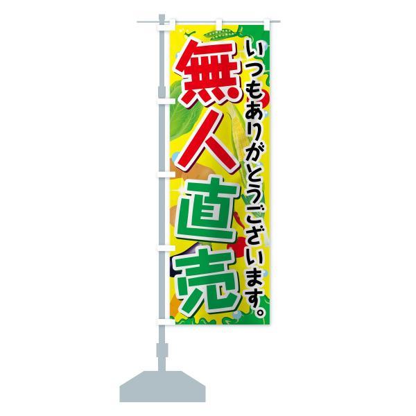 のぼり旗 野菜無人直売|goods-pro|15