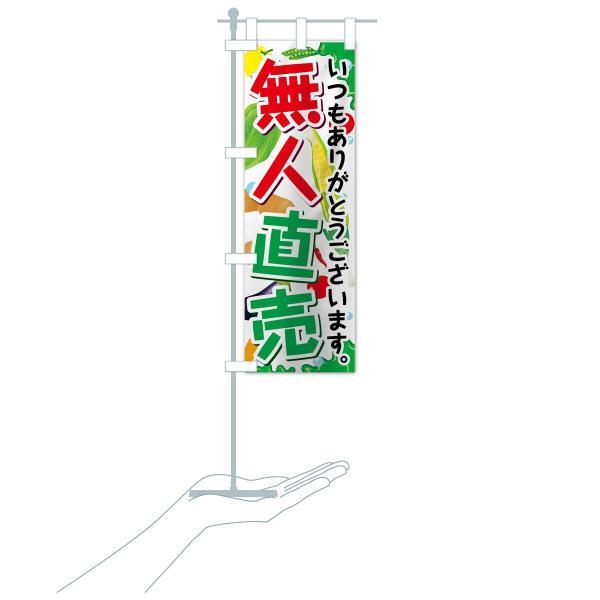 のぼり旗 野菜無人直売|goods-pro|16